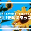 【防災対策は難しくない】夏休みの自由研究(第2弾)。ちいき防災マップを作ってみよう!