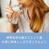 普段の生活はもちろん、アウトドアや災害時に活躍間違いなし!携帯用浄水器7選・選び方教えます