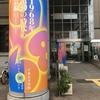 2018年10月14日(日)/千葉市美術館/松戸市立博物館/東洋文庫ミュージアム