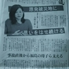 福島第一原発事故を風化させないために 吉田千亜さんの場合