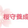 「桜守」の基礎学ぶ!養成講座の受講者募集中!