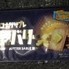 ココナツサブレ発酵バター味は結構好みの味でした!