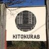 【カフェ】香川県丸亀市「KITOKURAS」へ行ってきました