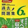 【小2/国語】漢検6級の過去問13回分の結果。