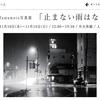 個展『止まない雨はない』まで残り2ヶ月