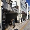 【上田市】ル カドル ~奇をてらわず、ひたすら丁寧なお料理と空間~