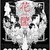 【映画】花筐/HANAGATAMI 〜時代を風刺するヤバい傑作〜