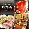 【オススメ5店】栄(ミナミ)/矢場町/大須/上前津(愛知)にある火鍋が人気のお店