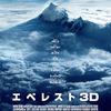 【映画】エベレスト3D