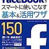FacebookとかTwitterで感じた新しいソーシャル社会のキュレーション時代にふさわしいブログサービスのあり方