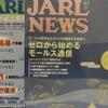 JARL NEWS 2017年秋号 VOL.1036