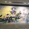 中島潔展&ギャラリートークin大阪文化館・天保山