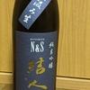 【日本酒の記録】結人純米吟醸N&S 直汲み