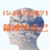 【なるほど心理学】鏡映的自己から学ぶブログ・アフィリエイトへの応用