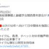 中国在大阪総領事館と創価学会関西青年部会「日中関係次の50年に向けて」 2021年6月24日