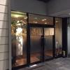 不動前の寿司屋「鮨りんだ」のイカは、口から一瞬で消えてなくなるレベルでやばい