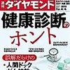 週刊ダイヤモンド 2020年04月04日号 健康診断のホント 誤解だらけの人間ドック・がん検診・検査/美容医療 美は金で買える