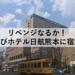リベンジなるか!再びホテル日航熊本に宿泊