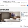 2月も琵琶湖マリオットが安い! SPGアメックスデ支払いをするとお得な特典も続きます!