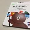 【悲報】LINE Payカード店頭販売終了のお知らせ。改悪により店頭で買えなくなることが確定。