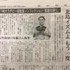 5565 東京新聞に掲載
