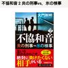 中村倫也company〜「 不協和音 2 炎の刑事vs.氷の検事  」