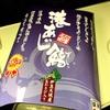 三島駅新幹線改札内で購入できる「港あじ鮨」は酢飯が惜しい!