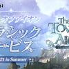 """「The Tower of AION」の""""クラシックサービス""""が2021年夏開始へ。サービス初期のコンテンツをチューニングしつつ再現"""