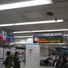 《時刻表》【近鉄風時刻表】東横線・みなとみらい線横浜駅の時刻表を近鉄スタイルで!