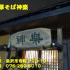 中華そば神楽~2012年12月11杯目~