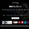 【速報】UBIがAssassin's Creed Black Flagを無料で配ってるぞ!【Uplay】