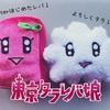 【妄想生物】タラちゃん、レバちゃんの声優は、あーちゃんと加藤諒!