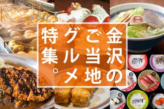 【ご当地グルメ特集】食べておきたい金沢の名物まとめ!地元の愛されご当地グルメをご賞味あれ!