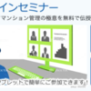 オンラインセミナー<9月>開催のお知らせ