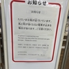 先日の台風12号の大阪メトロは…