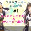 【soulworker ソウルワーカー】#1 6人のセレクトキャラクターとOPムービー紹介!