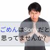 【英語】きっと日本人のごめんはSorryじゃない件|誤解を生まないように気を付けよう