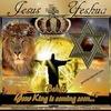 『神の小羊』と『ユダ族の獅子』