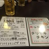 O-WESTやO-EASTのライブ帰りに安くて便利なすみれでちょっと一杯@渋谷
