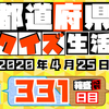 【都道府県クイズ生活】第331回(問題&解説)2020年4月25日