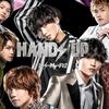 【Kis-My-Ft2】シングル「HANDS UP」レビュー