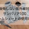 【後悔しない紫外線対策】サンバリア100のアームシェードの使用感レポの話