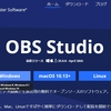 「OBS Studio」で、ゲーム動画を録画する