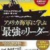 アメリカ海軍に学ぶ「最強のリーダー」/マイケル アブラショフ ~いかに部下を大事にするかなのかも~