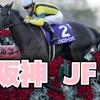 2017年12月10日 阪神JFの巻!