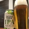 【飲みレポ】グランドキリン IPA 香りと苦みがハイレベルなデイリースタイルのクラフトビール