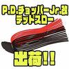 【ZAPPU】既存のPDチョッパーに比べて更にスローリトリーブが可能なジグ「P.D.チョッパーJr.改 デッドスロー」通販サイト入荷!