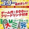 2/17 大三元ノーレートフリー 怒涛の10本場とHP超進化