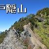 長野県「戸隠山」で鎖場と蟻の塔渡りを楽しむ