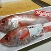 高級魚のどぐろ!あかむつの塩焼きと炙り刺し食べ比べ!!
